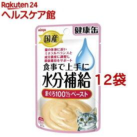 国産 健康缶パウチ 水分補給 まぐろペースト(40g*12コセット)【健康缶シリーズ】[キャットフード]