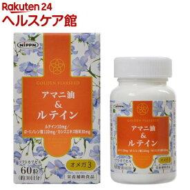 アマニ油&ルテイン オメガ3(60粒)【ニップンのアマニ】