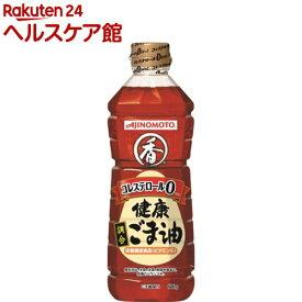 味の素(AJINOMOTO) 健康調合ごま油(600g)【spts4】【味の素(AJINOMOTO)】