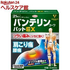 【第2類医薬品】バンテリンコーワパットEX(セルフメディケーション税制対象)(21枚入)【バンテリン】