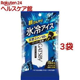 ギャッビー フェイシャルペーパー アイスタイプ(15枚入*3コセット)【GATSBY(ギャツビー)】