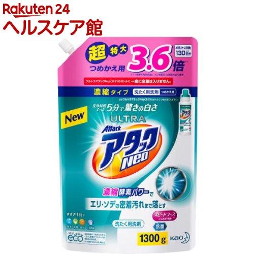 ウルトラ アタックネオ つめかえ用(1.3kg)【rank】【7_k】【ウルトラアタックNeo】