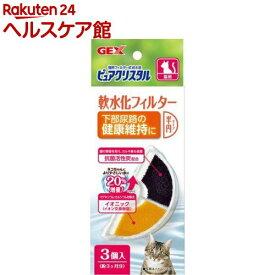 ピュアクリスタル 軟水化フィルター 半円タイプ 猫用(3枚入)【ピュアクリスタル】