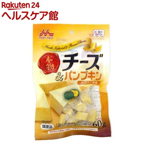 森乳サンワールド ワンラック 本物チーズ パンプキン(60g)【ワンラック(ONELAC)】