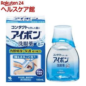 【第3類医薬品】アイボンdミニ(100ml)【more20】【アイボン】[花粉対策]