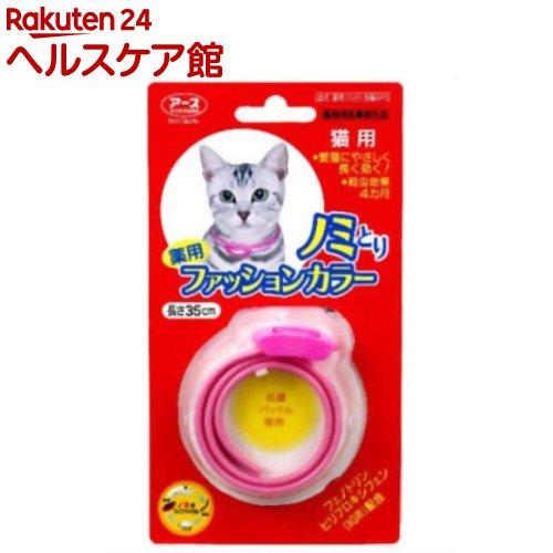 薬用ノミとりファッションカラー 猫用(1コ入)