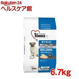 ファーストチョイス 成犬 1歳以上 ダイエット 小粒 チキン(6.7kg)【ファーストチョイス(1ST CHOICE)】