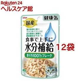 国産 健康缶パウチ 水分補給 まぐろフレーク(40g*12コセット)【健康缶シリーズ】[キャットフード]