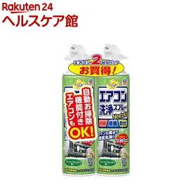 らくハピ エアコン洗浄スプレー Nextplus フレッシュフォレストの香り(420ml*2本)【らくハピ】