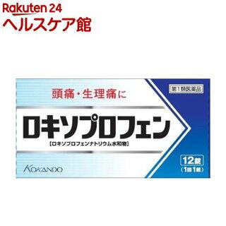 ロキソプロフェン錠「クニヒロ」(セルフメディケーション税制対象)