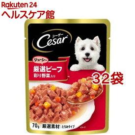 シーザー 厳選ビーフ入り 野菜入り(70g*32袋セット)【シーザー(ドッグフード)(Cesar)】
