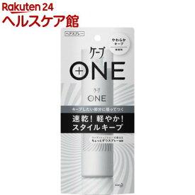 ケープONE やわらかキープ 無香料(80g)【ヘアスプレーケープ】