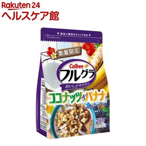 【企画品】フルグラ ココナッツ&バナナ(700g)【フルグラ】