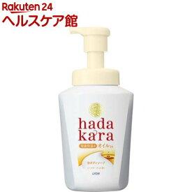 ハダカラ ボディソープ 泡で出てくるオイルインタイプ 本体(530ml)【ハダカラ(hadakara)】