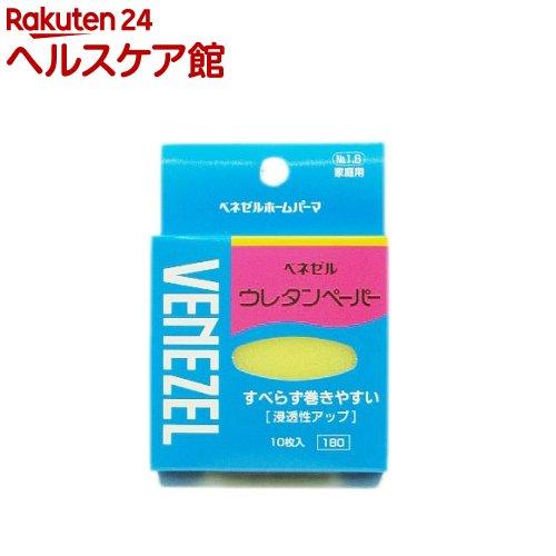ダリヤ ベネゼル ウレタンペーパー(10枚入)【ベネゼル】
