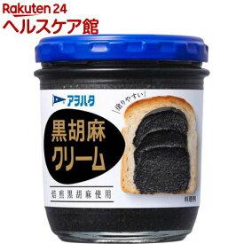 アヲハタ 黒胡麻クリーム(140g)【アヲハタ】