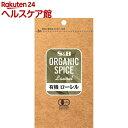 ORGANIC SPICE 袋入り 有機 ローレル(4g)【more30】