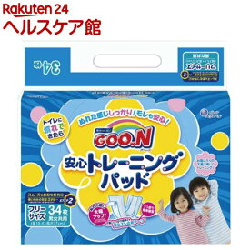 グーン 安心トレーニングパッド(34枚入)【グーン(GOO.N)】