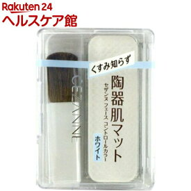 セザンヌ フェース コントロールカラー ホワイト 1(1コ入)【セザンヌ(CEZANNE)】