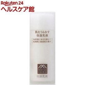 肌をうるおす保湿 乳液(95ml)【肌をうるおす保湿スキンケア】