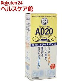 【第3類医薬品】メンソレータム AD20(120ml)【メンソレータムAD】