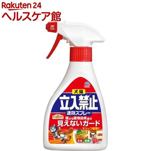 アースガーデン 犬猫立入禁止 速効スプレー(260g)【アースガーデン】