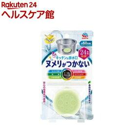 らくハピ キッチンの排水口 ヌメリがつかない 24時間除菌(1コ入)【らくハピ】
