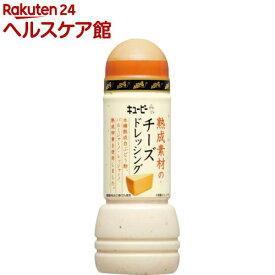 キユーピー 熟成素材のチーズドレッシング(300ml)【キユーピー ドレッシング】