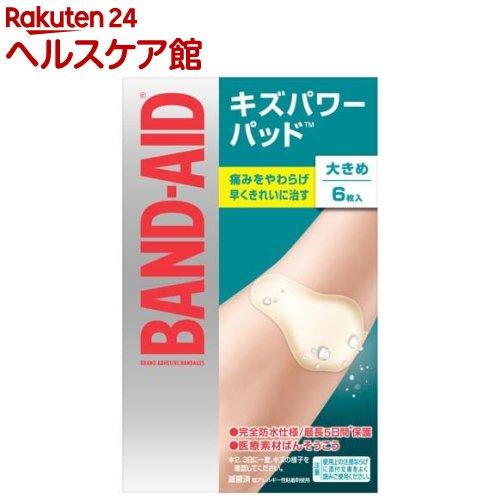 バンドエイド キズパワーパッド 大きめサイズ(6枚入)【9_k】【バンドエイド(BAND-AID)】