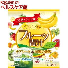 おいしいフルーツ青汁 チアシード&16種の雑穀 完熟バナナ味(3g*20包入)【YUWA(ユーワ)】