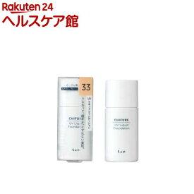 ちふれ UVリキッドファンデーション S 33(30ml)【ちふれ】