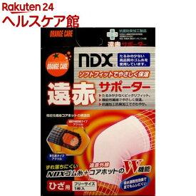 オレンジケア 遠赤サポーター ひざ用 フリーサイズ(1枚入)【オレンジケア】