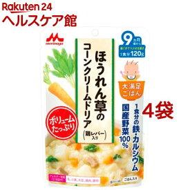 大満足ごはん ほうれん草のコーンクリームドリア G8(120g*4コセット)【大満足ごはん】