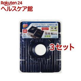 レンジトップカバー 丸角兼用型(1セット*3コセット)