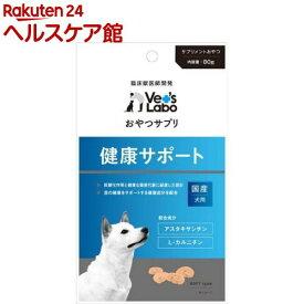【訳あり】おやつサプリ 犬用 健康サポート(80g)【Vet's Labo】
