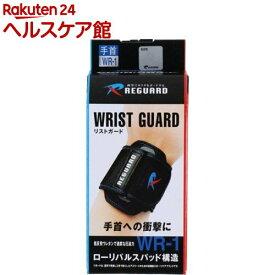 リガード リストガード WR1 LL(1コ入)【リガード】