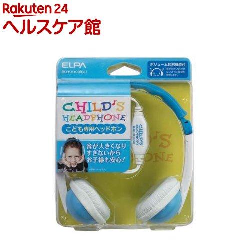 エルパ 子供用ヘッドホン ブルー RD-KH100(BL)(1コ入)【エルパ(ELPA)】