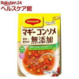 マギー 無添加コンソメ(4.5g*18本入)【spts4】【マギー】
