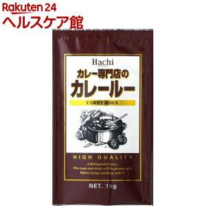 カレー専門店のカレールー 業務用(1kg)【Hachi(ハチ)】