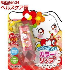 ダリヤ こどもカラーリップクリーム ほんのりレッド いちごの香り(2.6g)【ダリヤ】