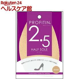 プロフィットイン ハーフソール ベージュ 2.5mm(1足組)【プロフィットイン】