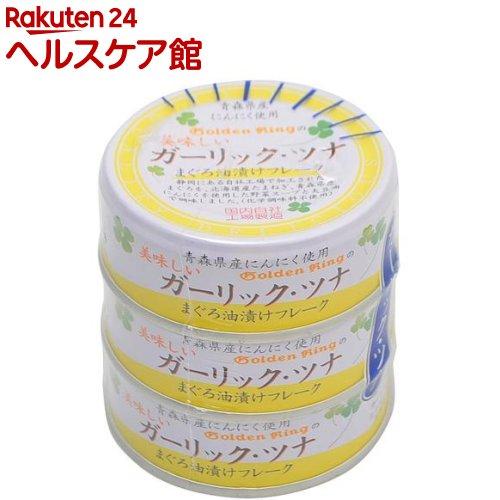 美味しいガーリック・ツナ(70g*3缶入パック)【伊藤食品】