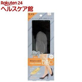 美脚フィットスキニーソール DEO フルカバー ブラック(1足分)【美脚インソールシリーズ】