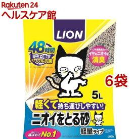ニオイをとる砂 軽量タイプ 5L(5L*6袋セット)【ニオイをとる砂】