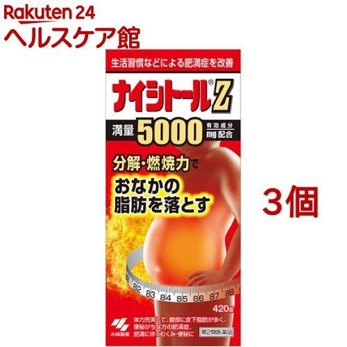 【第2類医薬品】ナイシトールZ(420錠*3コセット)【ナイシトール】【送料無料】