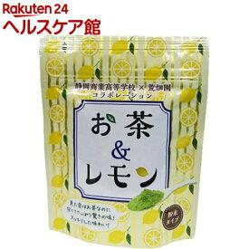 お茶&レモン(80g)
