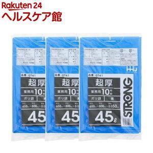 ゴミ袋 超厚ポリ袋 0.05mm 業務用 青 45L GT41(10枚入*3個セット)