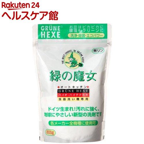 緑の魔女 オートキッチン 全自動食器洗い機専用洗剤(800g)【ichino11】【緑の魔女】