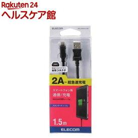 エレコム USB microB ケーブル 2A出力 充電/データ転送 1.5m ブラック MPA-AMB2U15BK(1本)【エレコム(ELECOM)】
