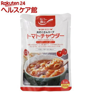 【訳あり】カフェ飯シ トマトチャウダー(150g)
